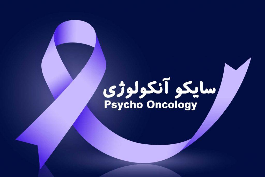 سایکو آنکولوژی یا روانشناسی سرطان